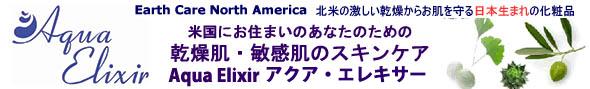 アメリカ、カナダで買える日本の化粧品